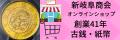 新岐阜商会オンラインショップ ロゴ
