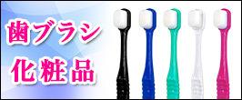 歯ブラシ・化粧品