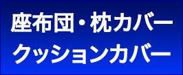 座布団・枕カバー クッションカバー