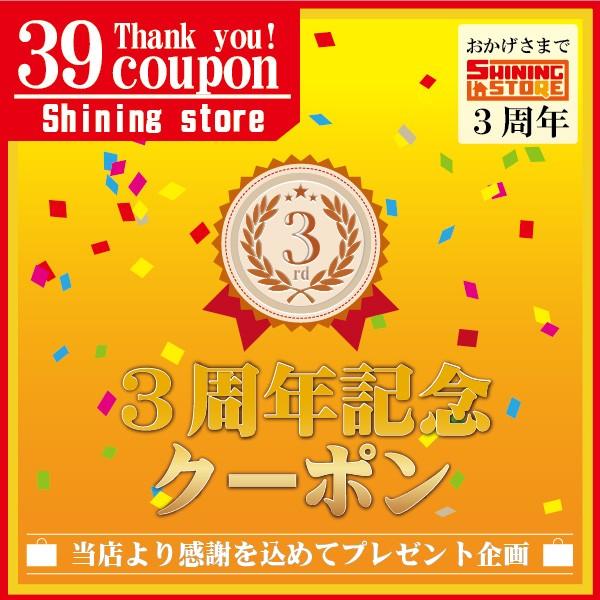 シャイニングストア3周年記念クーポン