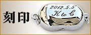 刻印 文字入れ イニシャル 名前 日付 指輪やネクタイバーなどのアクセサリーやジュエリーに文字を入れることができます。