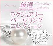 当店自慢の高品質・最上級の真珠リングを集めました