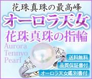 花珠真珠の最高峰 オーロラ天女花珠真珠の指輪