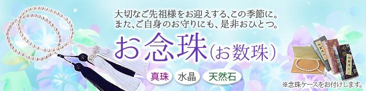 お念珠(お数珠)