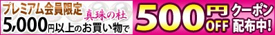プレミアム会員限定 お買物合計金額5,000円以上で500円OFFクーポン