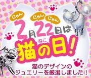 2017 2月22日は猫の日!
