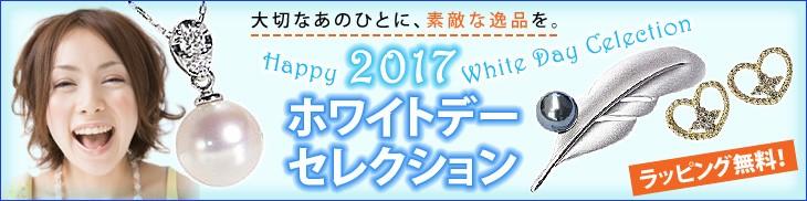 2017 ホワイトデー セレクション ラッピング無料