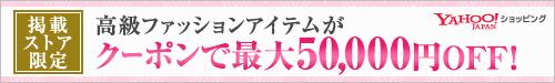 掲載ストア限定 高級ファッションがクーポンで最大50,000円OFF!