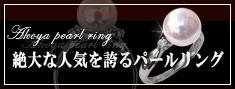 人気を誇る真珠指輪