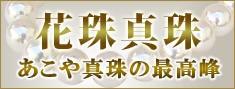 アコヤ真珠の最高峰 花珠真珠