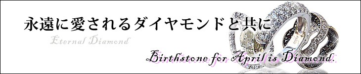 ダイヤモンドジュエリー 4月誕生石