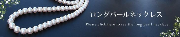 真珠のロングネックレス