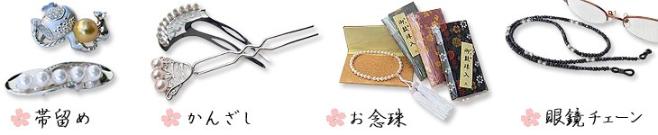 帯留め,かんざし,お念珠,眼鏡チェーン,真珠の和装アクセサリー,ジュエリー,小物