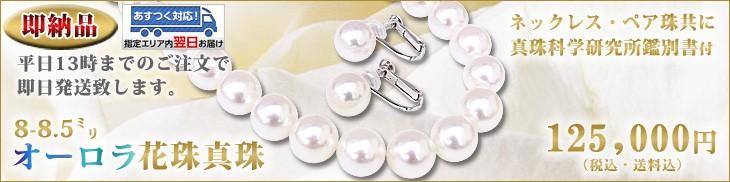 オーロラ花珠真珠 ネックレス イヤリング ピアス セット 8mm-8.5mm 真珠科総合究所花珠鑑別書付
