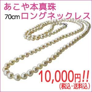 あこや本真珠7-7.5mm70cmロングネックレス