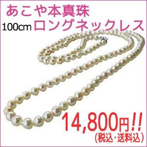 あこや本真珠7-7.5mm100cmロングネックレス