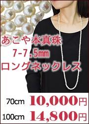 あこや本真珠7-7.5mmロングネックレス