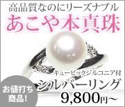 高品質なのにリーズナブル あこや本真珠シルバーリング