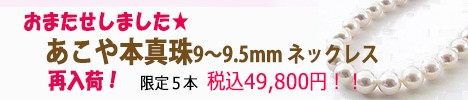 あこや本真珠9〜9.5mmネックレス