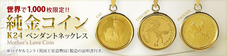 Mother's Love Coin 純金コイン ペンダントネックレス