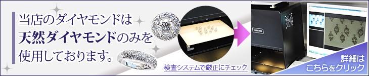 当店のダイヤモンドは天然ダイヤモンドのみを使用しております。