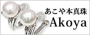 アコヤ本真珠イヤリング
