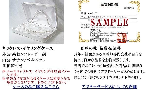 花珠真珠セット専用ケース,品質保証書,パールクロス(パールの友)