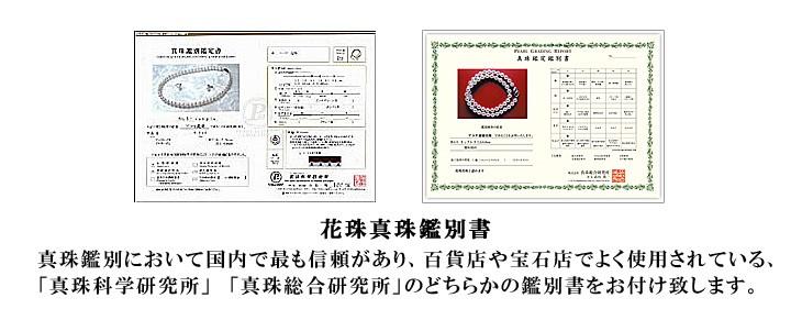 花珠真珠鑑別書,真珠科学研究所,真珠総合研究所