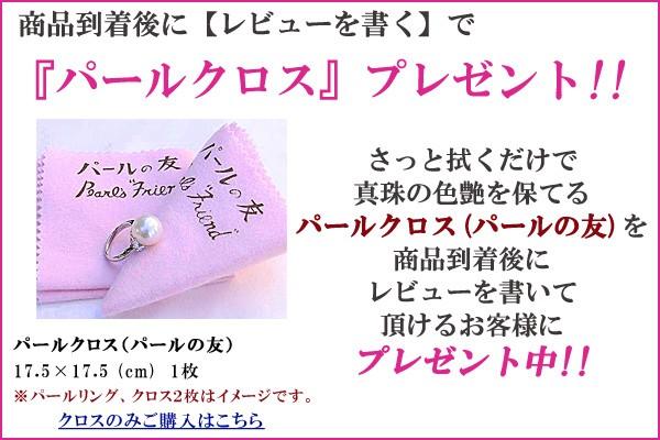 商品到着後に【レビューを書く】で 『パールクロス』 プレゼント!!