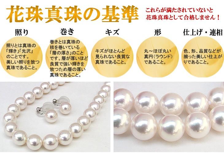 花珠真珠の基準 これらが満たされていないと合格しません!照り、巻き、キズ、形、仕上げ・連相