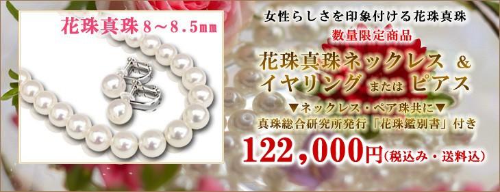 花珠真珠ネックレス・イヤリング・ピアス・花珠鑑別書セット