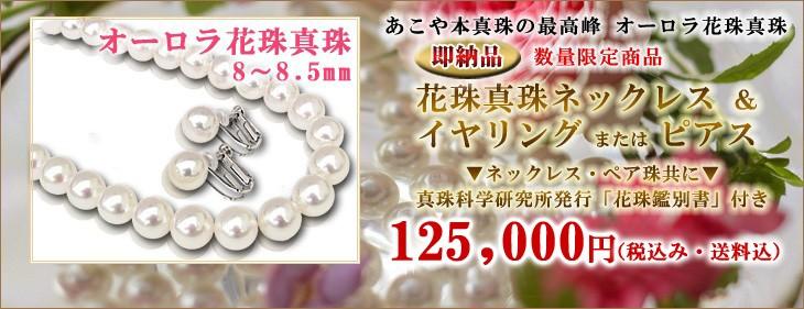 オーロラ花珠真珠ネックレス・イヤリング・ピアス・花珠鑑別書セット