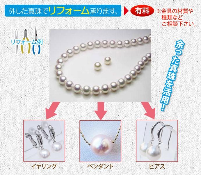 外した真珠でリフォーム承ります。(有料)※金具の材質や酒類などご相談下さい。