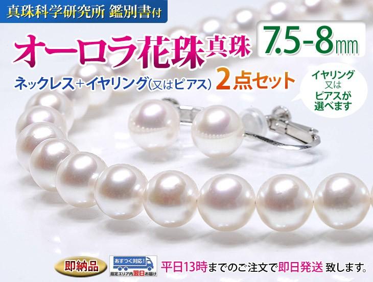 オーロラ花珠真珠2点セット 7.5-8mm