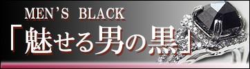 メンズブラックアイテム 男の黒