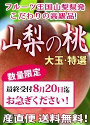 山梨県産 おいしい桃