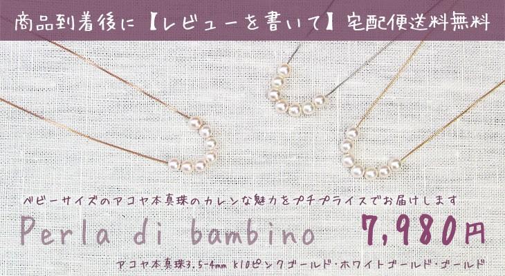 あこや本真珠 ベビーパール スルーネックレス K10 ゴールド ホワイトゴールド ピンクゴールド ペンダント