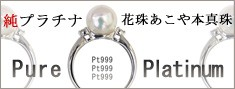 純プラチナ花珠あこや本真珠リング