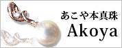 アコヤ本真珠ペンダントトップ・ペンダントチャーム