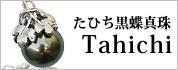 タヒチ黒蝶真珠ペンダントトップ・ペンダントチャーム