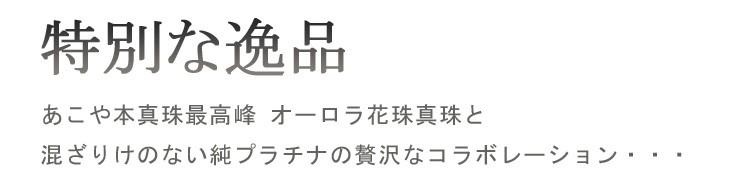 純プラチナ Pt999 花珠真珠 リング アコヤ本真珠 指輪
