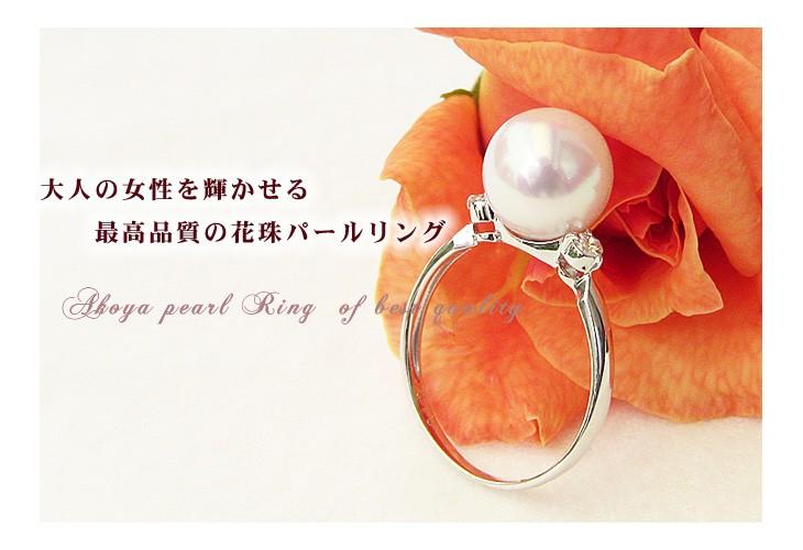 あこや本真珠 9mm珠 指輪 天然ダイヤモンド 2石 0.10ct Pt900 プラチナ パール リング