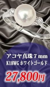 アコヤ真珠7mmダイヤモンドK18WGホワイトゴールドリング