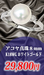 アコヤ真珠8mmダイヤモンドK18WGホワイトゴールドリング