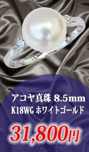 アコヤ真珠8.5mmダイヤモンドK18WGホワイトゴールドリング
