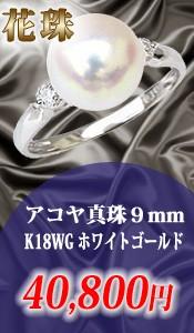 アコヤ真珠9mmダイヤモンドK18WGホワイトゴールドリング