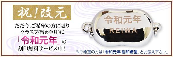 「令和 元年」の無料刻印サービス!