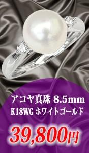 アコヤ真珠8.5mmダイヤモンドk18WG ホワイトゴールド リング