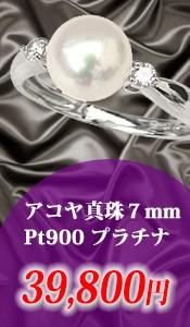 アコヤ真珠7mmダイヤモンドPt900プラチナリング
