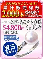 累計販売総数2000本突破!花珠あこや本真珠 9mmリング あすつく